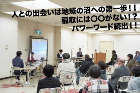 """稲取で""""コトが連鎖する仕組み""""を仕掛ける!!"""